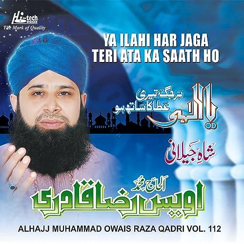 Ya Rasool Allah Tere By Alhajj Muhammad Owais Raza Qadri On Amazon Music Amazon Com