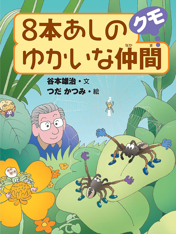 ベジタリアン新年有名8本あしのゆかいな仲間クモ