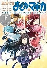 表紙: 魔法少女まどか☆マギカ ~The different story~ 下 (まんがタイムKRコミックス)   MagicaQuartet
