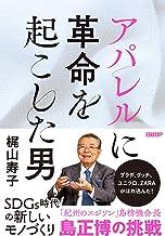 表紙: アパレルに革命を起こした男 | 梶山寿子