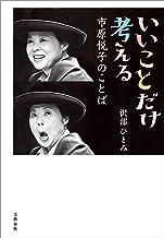 表紙: いいことだけ考える 市原悦子のことば (文春e-book) | 沢部 ひとみ