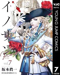 イノサン Rougeルージュ 7 (ヤングジャンプコミックスDIGITAL)