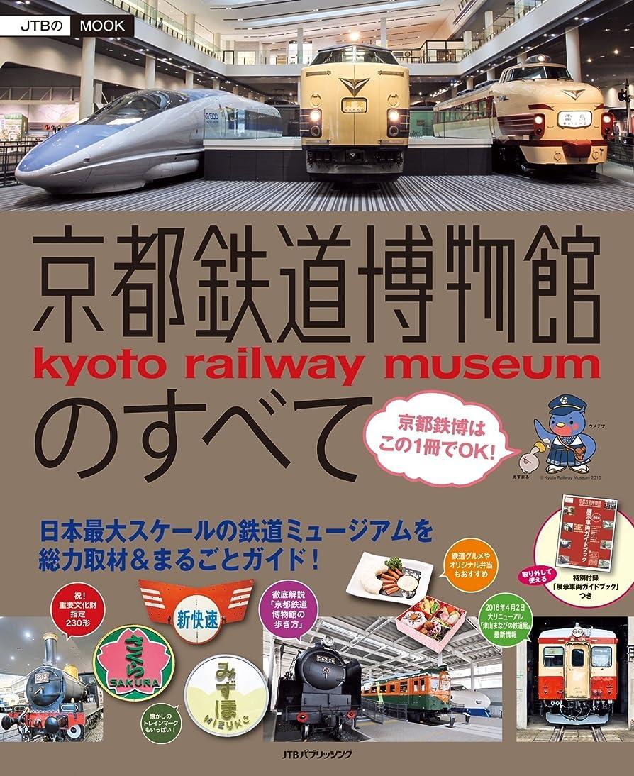 うるさい未亡人うがい京都鉄道博物館のすべて (JTBのムック)