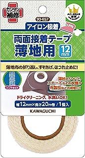 KAWAGUCHI 薄地用 両面接着テープ アイロン接着 幅12mm 長さ20m 93-057