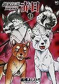 銀牙伝説 赤目 (4) (ニチブンコミックス)