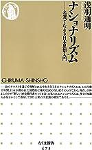 表紙: ナショナリズム ――名著でたどる日本思想入門 (ちくま新書) | 浅羽通明