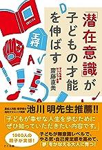 表紙: 「潜在意識」が子どもの才能を伸ばす | 齋藤直美