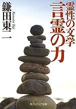 表紙: 霊性の文学 言霊の力 (角川ソフィア文庫) | 鎌田 東二