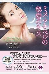ミス・アナベルの秘密のキス (ラズベリーブックス) Kindle版