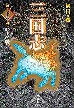 三国志 29 (愛蔵版)