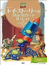 表紙: ディズニーゴールド絵本 トイ・ストーリーの うちゅうロケット はっしゃ!   ディズニー