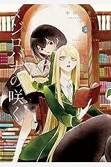 メジロバナの咲く 2 (楽園コミックス) Kindle版