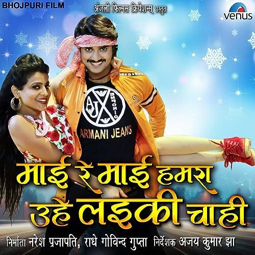 Amazon com: Pandeyji Ka Beta Hoon With Dialogues: Indu Sonali