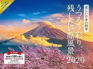 2020 美しい日本の四季 〜うつろう彩り、残したい原風景〜 カレンダー ([カレンダー])