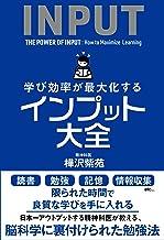 表紙: 学び効率が最大化するインプット大全 | 樺沢紫苑