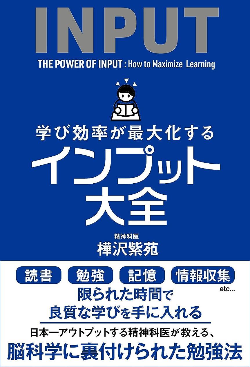 二層なので流行している学び効率が最大化するインプット大全