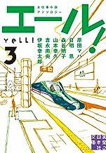 表紙: エール!(3) (実業之日本社文庫) | 原田 マハ