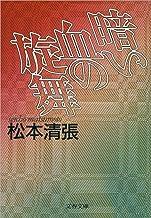 表紙: 暗い血の旋舞 (文春文庫) | 松本 清張