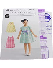 e55883be594a7 型紙・パターン フィットパターンサン イージー サンドレス 3種 こども女子 4780