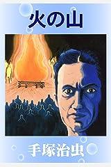 火の山 Kindle版