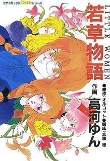 若草物語 (ピチコミックスPOCKE)