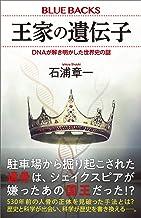 表紙: 王家の遺伝子 DNAが解き明かした世界史の謎 (ブルーバックス) | 石浦章一
