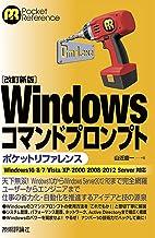 表紙: [改訂新版]Windowsコマンドプロンプトポケットリファレンス   山近慶一