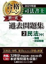 2021年版 司法書士 合格ゾーン 択一式過去問題集 2 民法[中] (司法書士合格ゾーンシリーズ)