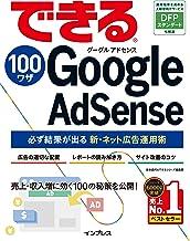 表紙: できる100ワザ Google AdSense 必ず結果が出る新・ネット広告運用術 できる100ワザシリーズ | できるシリーズ編集部