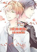 表紙: 臆病者の恋[コミックス版] (シアコミックス) | 高橋あさみ