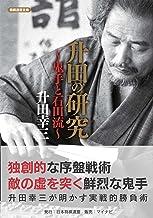 表紙: 升田の研究~鬼手と石田流~ (将棋連盟文庫) | 升田 幸三