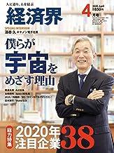 経済界 2020年 04月号 [雑誌]
