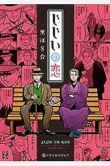 じじいの恋 (クロフネCOMICS くろふねピクシブシリーズ) Kindle版