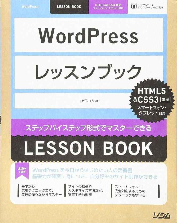 サービス警報浸すWordPressレッスンブック HTML5&CSS準拠
