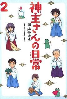 神主さんの日常 2巻 (マッグガーデンコミックスEDENシリーズ)