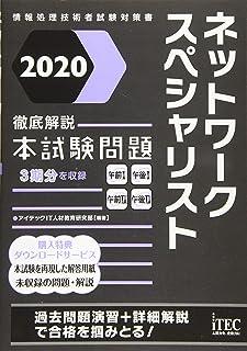 2020 徹底解説 ネットワークスペシャリスト 本試験問題 (本試験問題シリーズ)