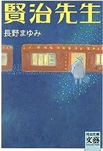 表紙: 賢治先生 (河出文庫) | 長野まゆみ