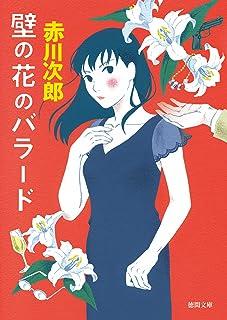 壁の花のバラード〈新装版〉 (徳間文庫)