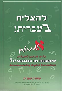 To Succeed in Hebrew - A - Beginner's Level with English Translations