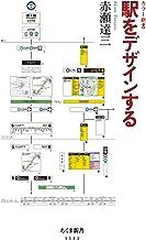 表紙: 駅をデザインする (ちくま新書)   赤瀬達三
