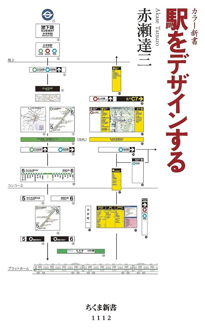 忙しいカーテン呼吸駅をデザインする (ちくま新書)