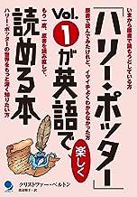 表紙: 「ハリー・ポッター」Vol.1が英語で楽しく読める本 「ハリー・ポッター」が英語で楽しく読める本   渡辺順子