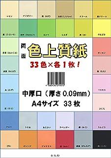 ふじさん企画 印刷用カラーペーパー コピー用紙 A4 日本製「中厚口」 色上質紙 33色セット 66kg 紙厚0.09mm 33枚 A4-33-J66-0