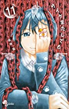 表紙: サイケまたしても(11) (少年サンデーコミックス) | 福地翼