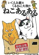 表紙: いくえみ綾&くるねこ大和のねこあるある (書籍扱いコミックス) | いくえみ綾