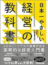 表紙: 日本一やさしい経営の教科書―――とにかくシンプルで結果が出る画期的な経営入門書   小井土まさひこ