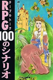 テーブルトークRPG100のシナリオ (LOGOUT BOOKS)
