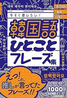 【Amazon.co.jp 限定】K-POP 動画 SNS 今すぐ使いたい! 韓国語ひとことフレーズ集(特典:イベントで使えるメモデータ配信)