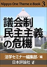 議会制民主主義の危機 Nippyo One Theme e-Book