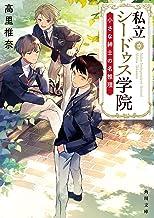 表紙: 私立シードゥス学院 小さな紳士の名推理 (角川文庫) | 高里 椎奈